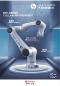 協働ロボット『Elfin』 表紙画像