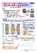 ピンチ・スチームトラップ製品カタログ 表紙画像