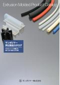 「押出製品」総合カタログ 表紙画像