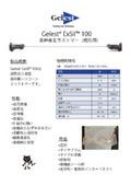 Gelest Exsil 高伸長エラストマー カタログ 表紙画像