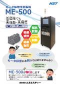『モータ静特性試験機 ME-500』カタログ