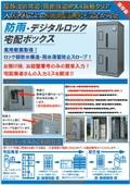 防雨仕様 『電池式デジタルロック宅配ボックス』のご提案