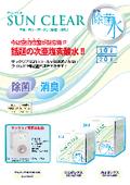 次亜塩素酸水『SUN CLEAR(サンクリア)』 表紙画像