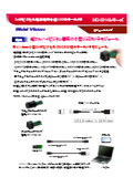 小型USBカラーカメラモジュール『MD-5014シリーズ』製品資料