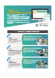 サブスク型MESクラウドサービス『IB-Mes』 表紙画像