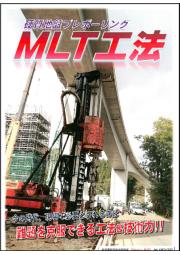 硬質地盤プレボーリング『MLT工法(無排土孔壁工法)』 表紙画像