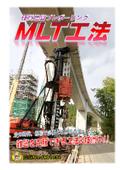 硬質地盤プレボーリング『MLT工法(無排土孔壁工法)』