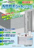 美装弾性シート『NSP Fシートシリーズ』