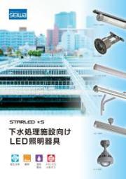 下水処理施設向けLED照明器具 表紙画像