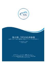 【分析事例】『熱分析、DSC の応用事例~熱分析による医薬品のキャラクタリゼーション~』 表紙画像