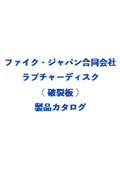 ラプチャーディスク 製品カタログ