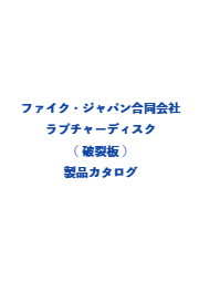 ラプチャーディスク 製品カタログ 表紙画像