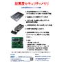 SSI製品紹介‗超高度セキュリティメモリ.jpg
