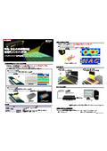 【新製品】マイクロ波イメージング 非破壊検査装置 『EM-SEARCH HR』 表紙画像