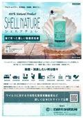 【製品リーフレット】海で育った優しい除菌消臭液『シェルナチュレ』