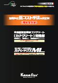 [カナクリート]特殊部+カナレックスML