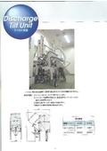【排出装置】【トートビン用】ティルト装置 表紙画像