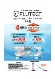 日本製 フルテクトマスク 表紙画像