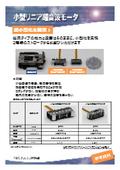 『小型リニア超音波モータ 厚さ5mm小型化構成タイプ』製品資料