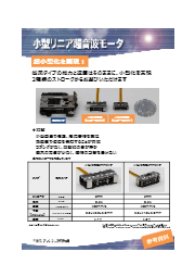 『小型リニア超音波モータ 厚さ5mm小型化構成タイプ』製品資料 表紙画像