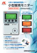 小型酸素モニター『OX-600』
