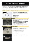 『クイックファスナー 事例紹介』