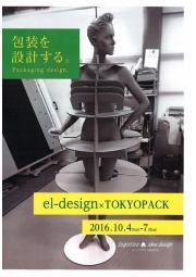 エ・ル・デザインの包装設計 表紙画像