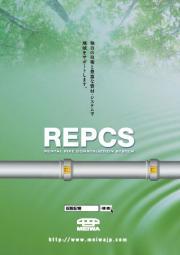 ステンレス製仮設配管システム『REPCS』 表紙画像