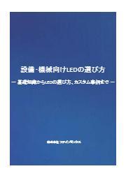 【資料】設備・機械向けLEDの選び方 表紙画像
