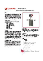Badger Meter コリオリ流量計(デュアルチューブ式) 表紙画像