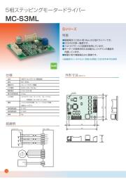 MC-S3ML 5相ステッピングモータードライバー 表紙画像