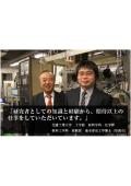 超音速フリージェットPVDの開発・製造【導入事例配布中】