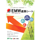 EMW(Electro Magnetic Wave)遮熱シート 表紙画像