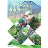 オーダーメイド農業用ハウス (1).jpg