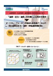 高性能データロガー『PicoVACQ/NanoVACQシリーズ』 表紙画像
