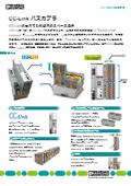 【Axiolineシリーズ用】CC-Link バスカプラ