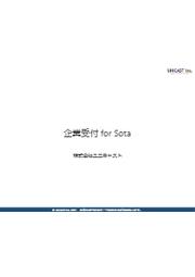 【受付の省力化・無人化に】ロボット『企業受付 for Sota』 表紙画像
