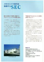 湘南エンジニアリング株式会社 会社案内 表紙画像