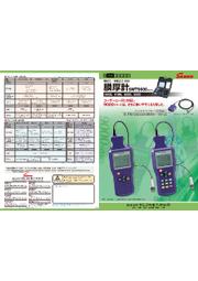 膜厚計『SWT9000 series』 表紙画像