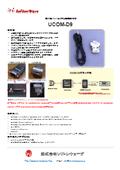 超小型USB-シリアル変換コネクタ『UCOM-D9』