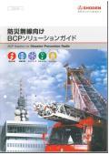 【防災無線向け】BCPソリューションガイド 表紙画像