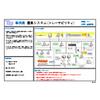 Tcc-P004 選果システム.jpg