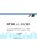 【解説資料】KIP 600 シリーズのご紹介