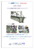 セル生産機(洗瓶・充填・キャッピング)『MS-CM2』