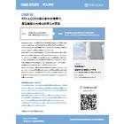 【WinActor導入事例】株式会社エバ医療ガス部事務グループ様 表紙画像