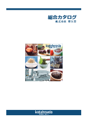 株式会社型久堂 製菓・食品機械 総合カタログ 表紙画像