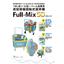 密封容器回転式撹拌機☆Full-Mix SD 表紙画像