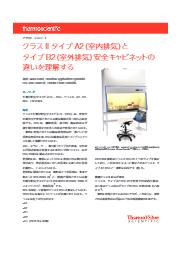 アプリケーションノート:安全キャビネットA2とB2の違いを理解する 表紙画像