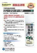 不燃性接点洗浄剤『リレークリーナーNF RCF-S200』