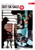 工具セットをお買い得価格で手に入れられる!「2021SKセール」【全108アイテム】(2021年4月20日まで!)